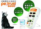 犬猫専用自動血圧計「ペトラス」 !!  販売&レンタル開始!!